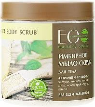 """Voňavky, Parfémy, kozmetika Mydlový telový peeling """"Zázvor"""" - ECO Laboratorie Natural & Organic Ginger Body Scrub"""