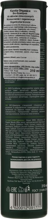 """Bio šampón """"Organic Beryoza"""" intenzívne spevnenie a regenerácia - Fratti NV Karelia Organica — Obrázky N2"""