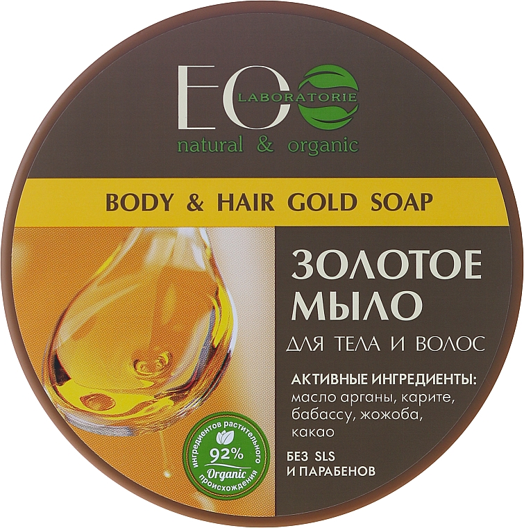 "Telové mydlo a vlasy ""Zlatý"" - ECO Laboratorie Natural & Organic Body & Hair Gold Soap"