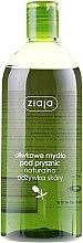 """Voňavky, Parfémy, kozmetika Sprchový gél """"Olivový"""" - Ziaja Natural Olive Cleansing Gel"""