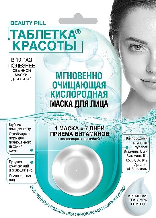 """Maska na tvár """"Okamžite čistiaca oxidačná"""" - Fito Kosmetik Beauty Pill — Obrázky N1"""