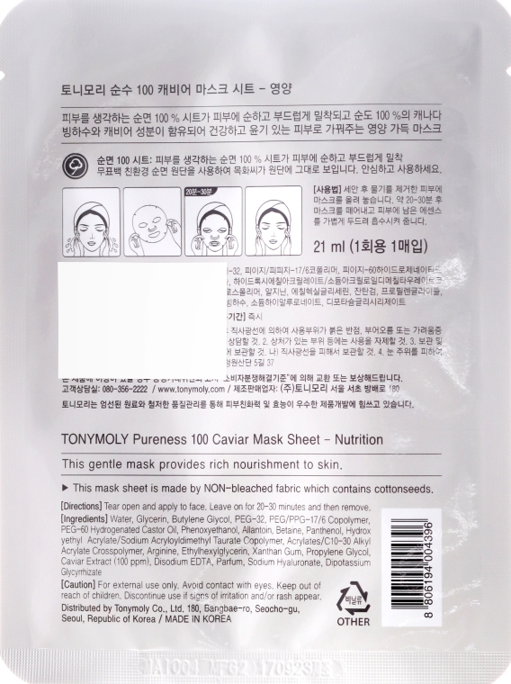 Látková maska s čiernym kaviárovým extraktom - Tony Moly Pureness 100 Caviar Mask Sheet  — Obrázky N2
