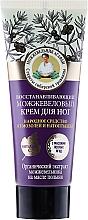 Voňavky, Parfémy, kozmetika Regeneračný borievkový krém - Recepty babičky Agafy Juniper Repairing Foot Cream