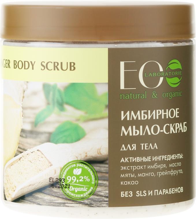 "Mydlový telový peeling ""Zázvor"" - ECO Laboratorie Natural & Organic Ginger Body Scrub"