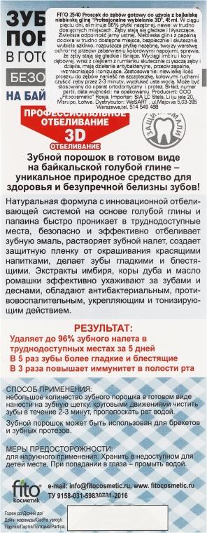 """Zubný prášok v hotovej forme na modrej hline Baikal """"3D"""" - Fito Kozmetic Ľudové recepty — Obrázky N3"""