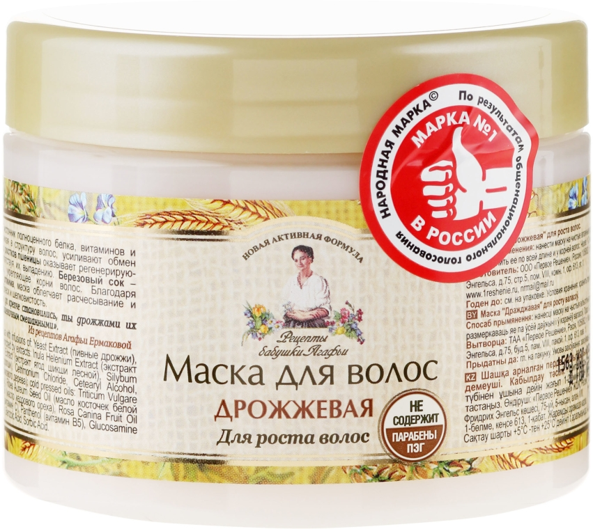 Maska na vlasy droždie - Recepty babičky Agafy