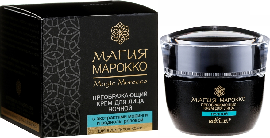 Transformačný nočný krém s extraktami z moringy a rodioly rosea - Bielita Magic Marocco Night Face Cream