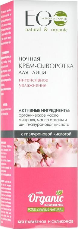 """Nočné krémové sérum pre tvár """"Intenzívny hydratačný"""" - ECO Laboratorie Natural & Organic"""
