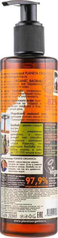 Spevňujúci sprchový gél - Planeta Organica Organic Baobab Shower Gel — Obrázky N2
